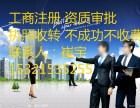 北京大兴区转让收购纯办理企业注销哪家可以办理