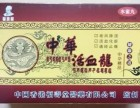中华活血龙购买 一般价格多少 多少钱一盒