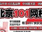 北京101教育吴忠分中心