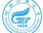 桂林理工大学 广西大学函授土木工程专业报名方法