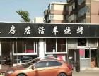 甘井子山东路商业街卖场 烧烤店 夏天烧烤火爆,生意转让。