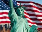 专业办理美国,加拿大,澳大利亚,欧洲,日韩签证申请