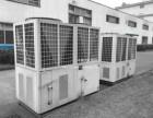 江门中央空调回收中心 广州制冷设备回收电话