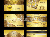 提供精美PVC磁条卡 贵宾磁条卡 会员磁条卡