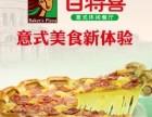 百特喜披萨加盟,小本创业的佳选