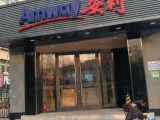 廣州市從化區安利直營店詳細地址從化區安利產品給送貨嗎