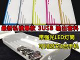 品羽私模移动电源套料 3USB充电宝DIY套件 三口PCB电路板