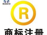 禅城商标注册申请
