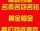 全武汉地区名包-名表-黄金-单反-镜头等高价回收