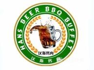 汉斯啤酒自助烤肉加盟 全国十大自助烤肉加盟