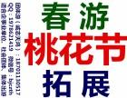2018北京郊区拓展赏桃花一日游 平谷老象峰景区拓展一日游
