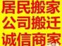 龙华观澜布吉坂田周边专业居民搬家 长途搬家 写字楼搬迁 搬厂