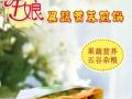 秒出餐 特色早餐车加盟 小吃培训 午娘果蔬营养煎饼
