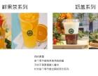 品牌奶茶加盟店,海岸茶度帮你实现梦想很简单