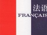 学习法语该使用教材