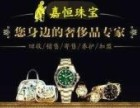 莆田名表回收 钻石戒指回收 名包回收 黄金回收 奢饰品回收
