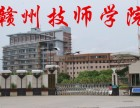 2018年赣州技师学院的报名学费是多少?