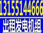 铜陵专业柴油发电机租赁商合肥安创机电