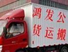 搬家80元起,居民搬家,公司搬家,随时进京。