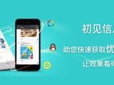 初见朋友圈广告,微信朋友圈,广点通广告腾讯江苏服务商
