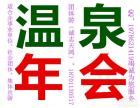 北京到昌平温都水城温泉娱乐休闲二日游 单位请点击