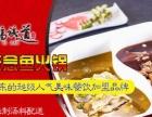 信阳自助鱼火锅加盟费需要多少钱全国自助鱼火锅加盟店