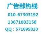中国质量报广告部电话 登报挂失联系方式