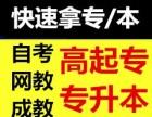 南京大学 自考本科5500一年半毕业拿本科