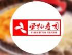 风物寿司加盟怎么样 风物寿司加盟挣钱吗