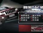 精致洗车 韩国TAC漆面镀晶 专业施工产品