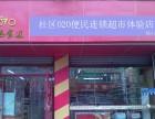 快马家边社区综合服务超市火热招商中