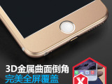 苹果6 plus彩色钢化膜 4.7 5.5金属钛合金玻璃膜 全屏
