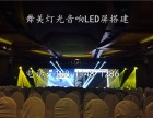 北京门头沟开业典礼舞台地毯背景板安装