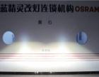 黄石蓝精灵车灯升级连锁店标致408升级海拉透镜氙灯