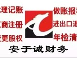 東塘附近安誠財務胡映男專業注冊公司代理記賬報稅一站式服務