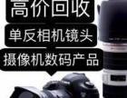 福州市区高价上门回收置换典当单反相机镜头摄像机笔记本电脑手机