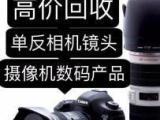 兰州高价上门回收置换典当单反相机镜头摄像机笔记本电脑手机