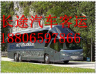 汽车)广州到岳阳大巴汽车(发车时刻)几个小时+票价多少?