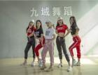 扬州舞蹈培训,扬州舞蹈教练培训,扬州九域舞蹈培训