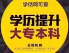 2018河南成人高考网上报名