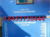 ALDB-D7B低压馈电综合保护测控装置+全国包邮