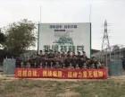 广州户外拓展 军事化培训 休闲娱乐 趣味项目 攀岩 CS野战