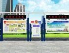 江苏 兴邦宣传栏 校园宣传栏 城市文明建设货比三家性价比最高