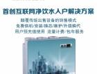 楠泽互联网智能净水器,厂家免费供货,全国免费招商中