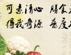 怀化素百味自助快餐加盟 简单创造财富