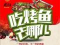 海鲜大咖自助加盟 龙潮炭火烤鱼+自助海鲜主题餐厅