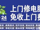 杭州星桥附近电脑维修 系统安装 24小时上门服务