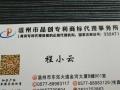 商标注册/续展/变更专利申请公司注册咨询与办理