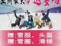 万达滑雪门票特价:158元2人赠送玩飞跃龙江