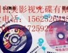 供应纯蓝光播放机专用碟片蓝光碟